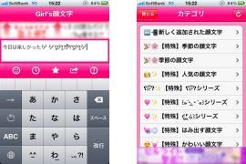 大流行中の特殊顔文字アプリ2選