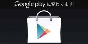GooglePlayの使い方