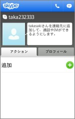 Skypeで友だちを検索する方法