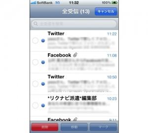iPhoneのメールを一括で開封済に