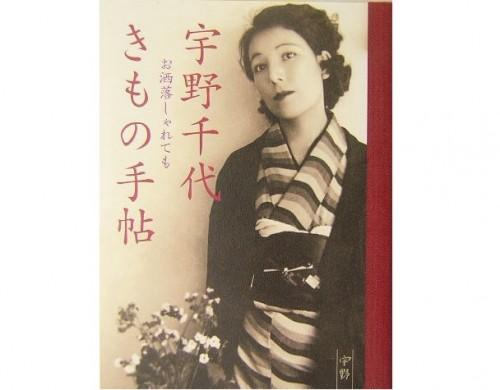 """昭和の""""恋女""""宇野千代の金言に学ぶ女の幸福論"""