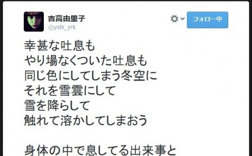 """吉高由里子に小野恵令奈 独特の世界観がクセになる芸能人の""""ポエム系""""ツイッターアカウントまとめ"""