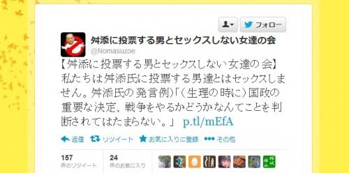 舛添氏女性差別発言に激怒 彼女らの主張とは?