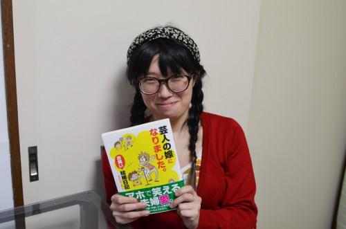 』著者・カキウチユウコさん1