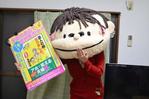 著者・カキウチユウコさん3