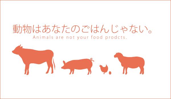 あのフォアグラ弁当抗議団体を直撃! 「動物はごはんじゃない」という言葉の真意とは