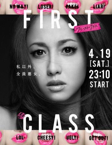 「ファースト・クラス」 オフィシャルサイトより引用