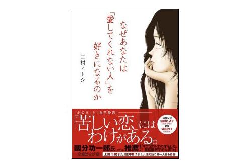 「愛」と「恋」とは正反対! 恋愛のカリスマ・二村ヒトシさんに聞く、理想の男性と決別して幸せになる方法