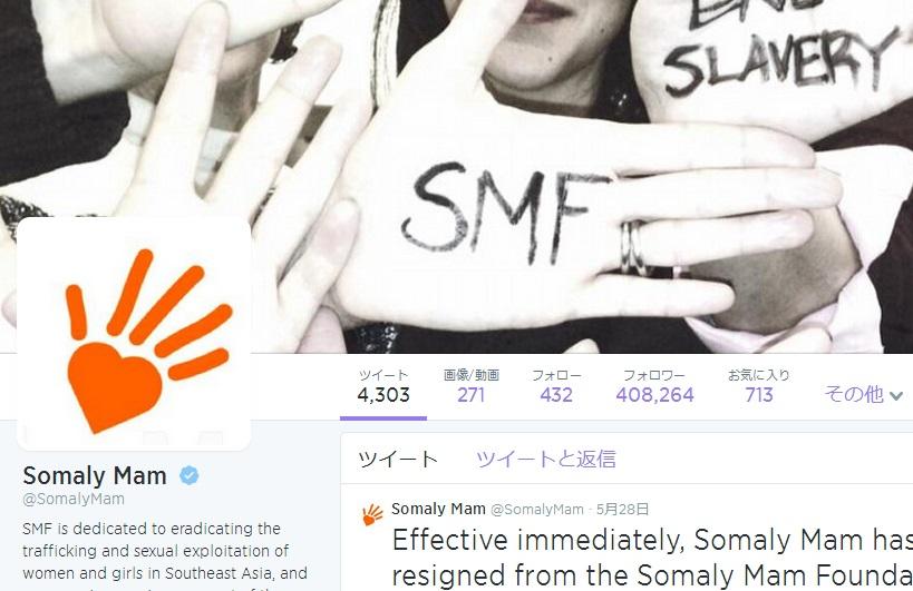 """「人助けは快感である」 反人身取引運動の活動家ソマリー・マムの辞職騒動から""""正しい社会運動""""を考える"""