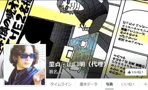 """マスコミも熱視線!53歳""""プロ童貞"""""""