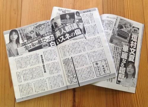 塩村都議をバッシングする週刊誌見出し