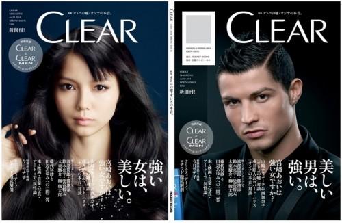 """宮崎あおいが""""脱かわいい""""を宣言 シャンプーを売るために作った雑誌『CLEAR』の試みは成功か、失敗か?"""