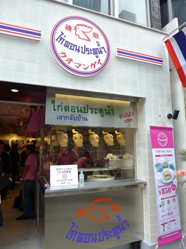 タイの老舗カオマンガイ店が渋谷に開店