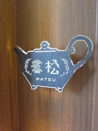 """日本茶を""""食べる""""レストランがOPEN!4"""