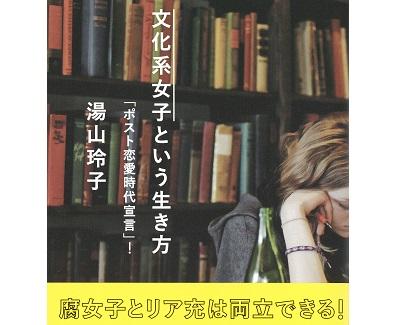 「悪口はダメ」なんて正論が女をダメにする 湯山玲子さんが語る、40代以降に輝くためにやっておくべきこと