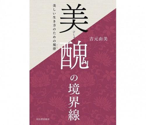 「言葉遣いそのものが人生を創っている」 作詞家・吉元由美さんに聞く、美しい日本語がもたらす清らかな未来