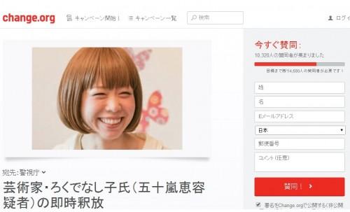 逮捕された女性器アーティスト・ろくでなし子さんを著名人が擁護 釈放を求めるネット署名は1万人突破