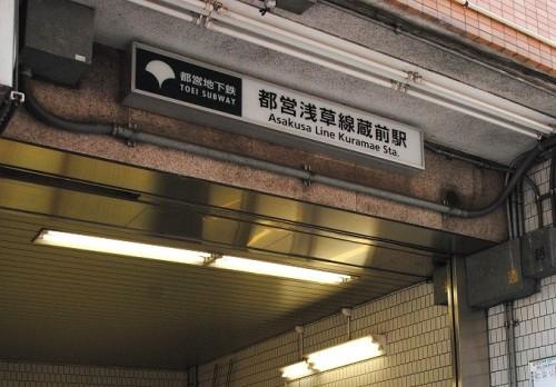 """蔵前が""""超絶おしゃれタウン""""に激変中"""