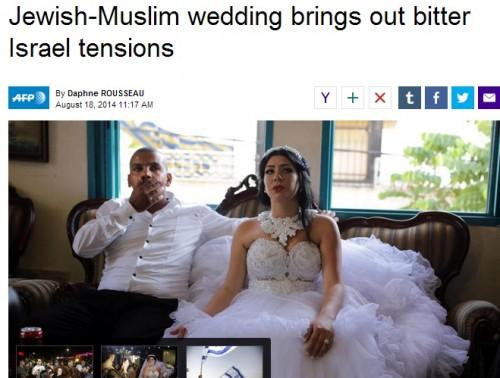 戦争で対立するアラブ人とユダヤ人結婚