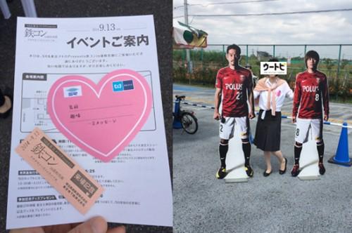 東京メトロ主催の「鉄コン」に行ってみた1