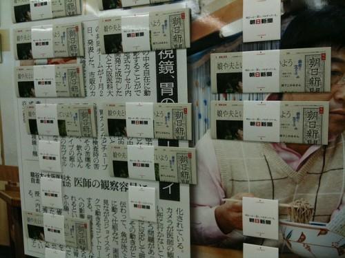 初対面でタメ口、上から目線で説教…… 元週刊誌記者らに聞いた、女性にも分かる「朝日新聞が嫌われるワケ」