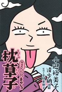 """清少納言は平安時代の""""アラサー女子"""""""