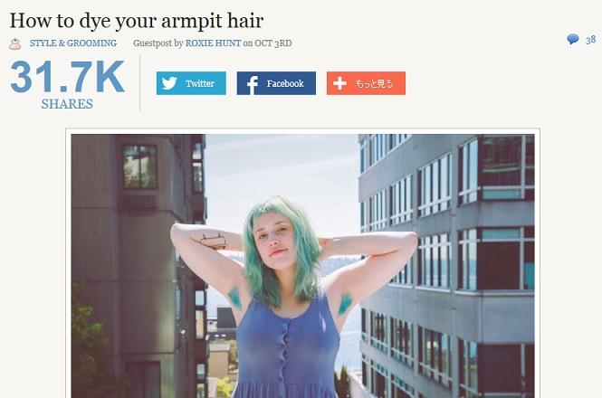 2015年はワキ毛をカラフルに染めるのが流行?! 海外で女性美容師のブログが話題