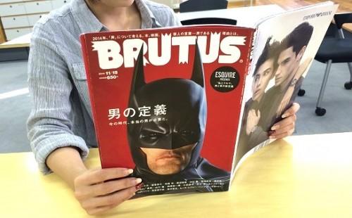 『BRUTUS』で探る文系男子の攻略法