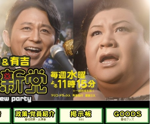 """マツコが""""不倫ブーム""""に警告!"""