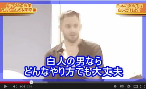 白人が日本で大暴れ「日本ではHしほうだい」(字幕) より引用