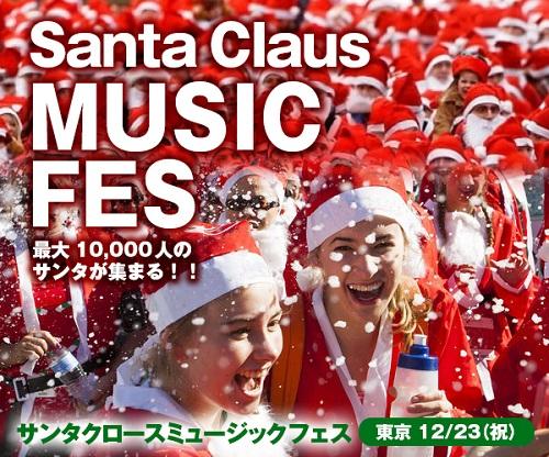 【異常事態?】1万人のサンタがお台場を走る! 話題の「サンタクロースミュージックフェス」主催者に直撃
