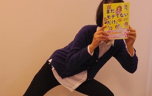 """「かわいい」と言われてもモテない! """"25歳まで彼氏ナシ""""OL漫画家がハマった外見と恋愛本の呪縛"""