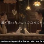 大阪から東京のクリスマスケーキの火を消す! 遠距離の恋人とディナーが楽しめるレストランの演出がすごい