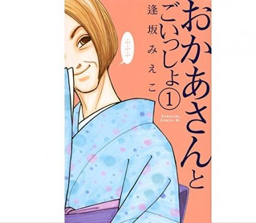 漫画家・逢坂みえこが語る母と娘の関係