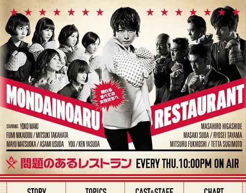ドラマ『問題のあるレストラン』に働く女性から共感の嵐! 「日本の男性社会を変えるかも」と期待の声も