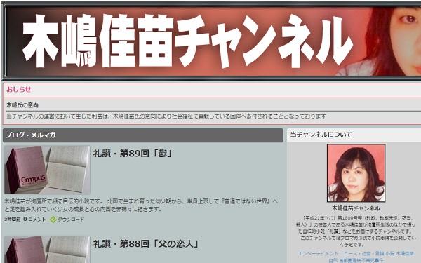 木嶋佳苗被告の自伝的小説が発売! 初潮、初体験、援交…赤裸々な性を綴った大作の意外な中身
