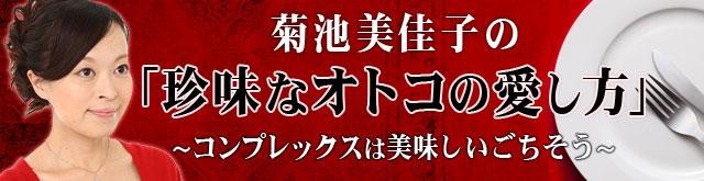 菊池美佳子の【珍味なオトコの愛し方】