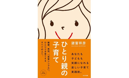 「泣かなくてえらかったね」が子どもの感情を奪う? 心理学者が指摘する、日本の子育ての問題点