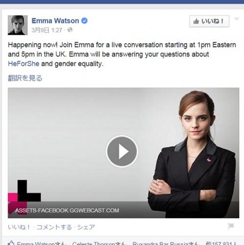 エマ・ワトソンが男女共存の持論を展開