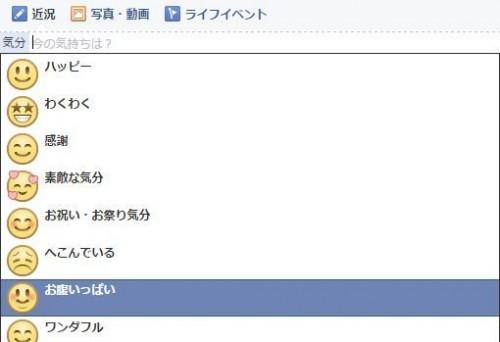 """フェイスブックの""""太った気分""""絵文字削除"""