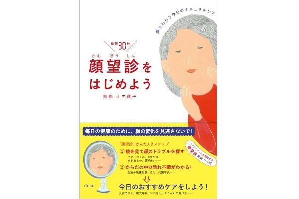28~35歳の乱れた生活習慣が老化を進める 鍼灸師に聞く、若々しさを保つ方法