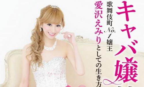 歌舞伎町No.1キャバ嬢から、月商1億5,000万円の女社長へ  『小悪魔ageha』モデルが夜の世界で学んだこと