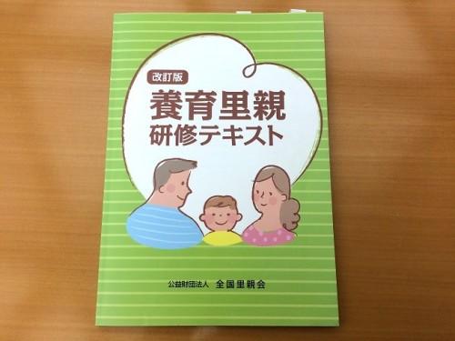 日本の養子縁組や里親制度とは?