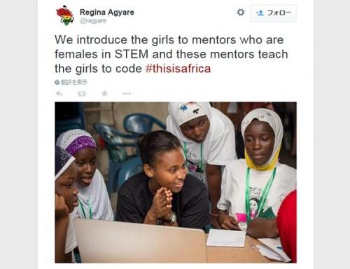 ガーナで少女へのパソコン指導が話題