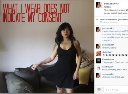 真っ赤な口紅で性暴力被害者をサポート