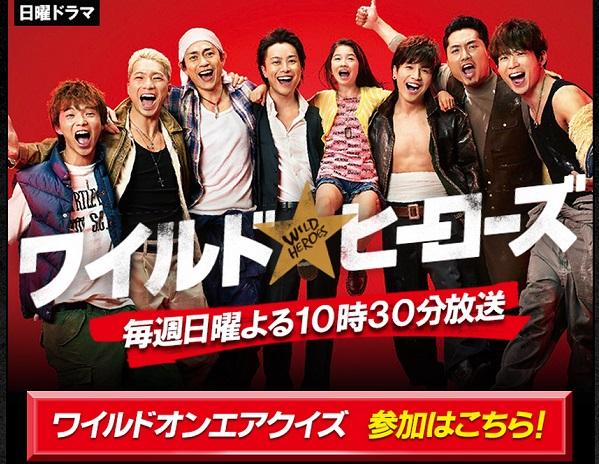 EXILEや三代目J Soul Brothersが元ヤンに! ついハマっちゃうドラマ『ワイルド・ヒーローズ』の魅力とは