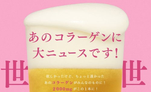 ついにコラーゲン入りビールテイスト飲料も サントリー広報に聞く、ノンアルコール市場が伸び続ける理由