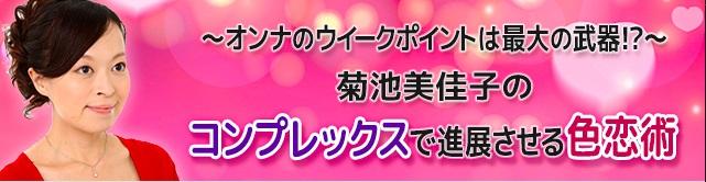 菊池美佳子のコンプレックスで進展させる色恋術