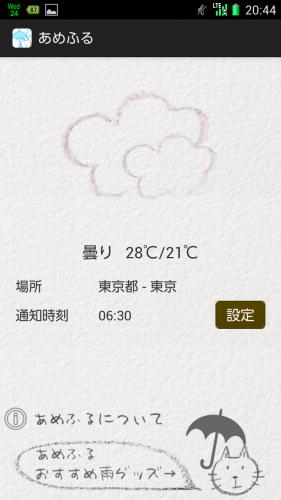 雨の日だからこそ使いたいアプリ5選