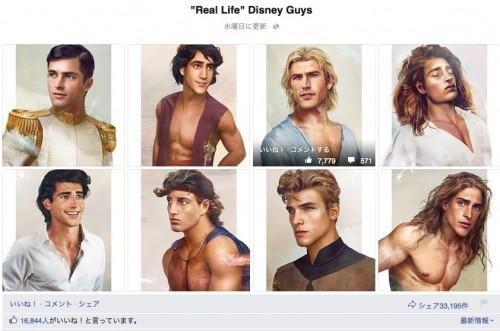 ディズニーの王子様がリアルになったら?